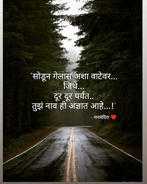 sad valentine quotes in marathi
