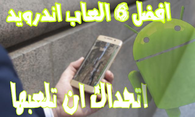 افضل ستة العاب اندرويد اتحداك ان تلعبها Android