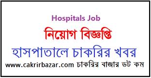 Medical College Hospital Job News 2021 - মেডিকেল কলেজ হাসপাতাল চাকরির খবর ২০২১
