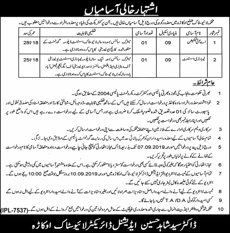 Jobs in Okara in Livestock Department