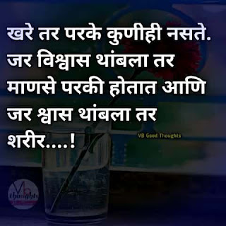 विश्वास-motivational-quotes-good-thoughts-in-marathi-on-life-suvichar-vb-good-thoughts