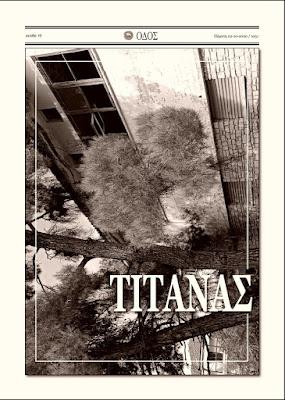 ΟΔΟΣ: εφημερίδα της Καστοριάς | Τιτάνας