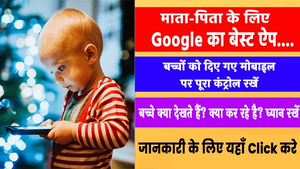 माता-पिता के लिए Google का बेहतरीन App