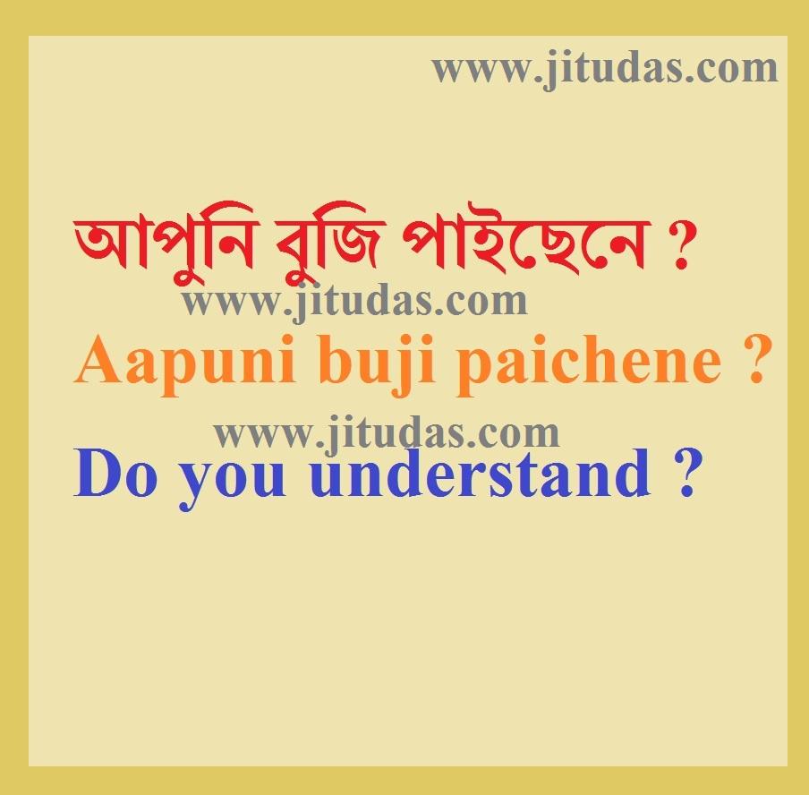 Assamese alphabet - Wikipedia