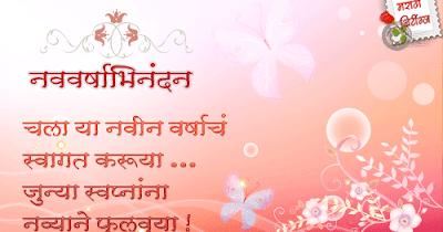 Happy new year wishes images in marathi language