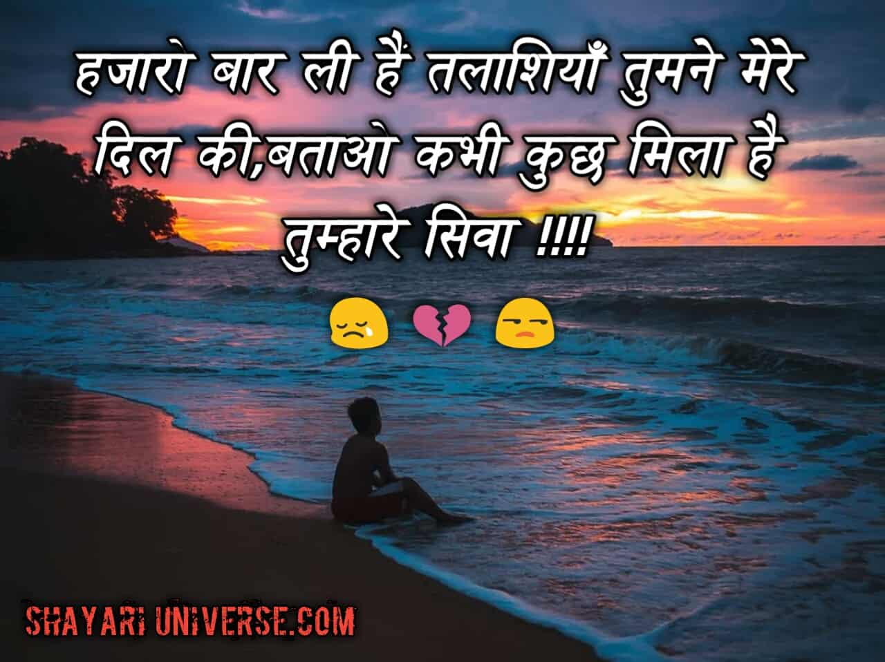 mood off shayari,mood off dp sad status
