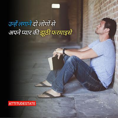 Breakup Status in Hindi For Girlfriend Attitude ( Top 10+ )