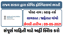 Health and Family Welfare Department, Gujarat Recruitment 2021