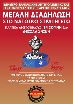 Πανελλαδική κινητοποίηση στο ΝΑΤΟικό Στρατηγείο της Θεσσαλονίκης στις 24 Ιούνη