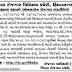"""Employment Office, Himatnagar """"Online Rozgaar Bhartimelo"""" 2020"""