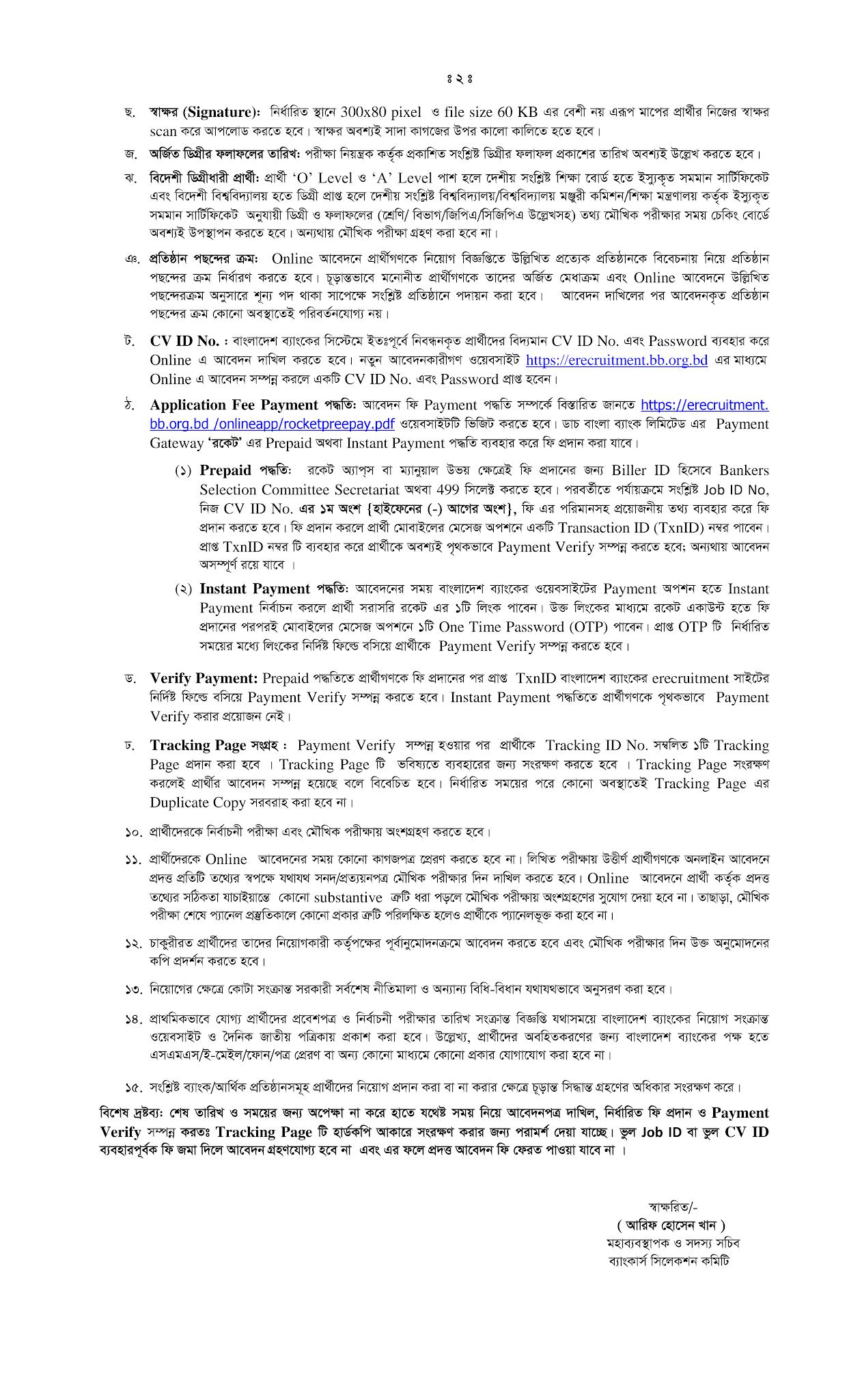 রাজশাহী কৃষি উন্নয়ন ব্যাংক নিয়োগ ২০২১