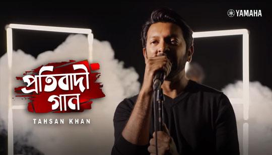 Protibadi Gaan Lyrics byTahsan Khan