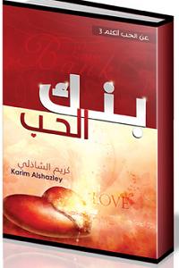 كتاب بنك الحب عن الحب أتكلم - كريم الشاذلي
