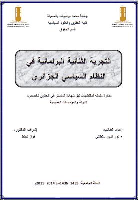 مذكرة ماستر: التجربة الثنائية البرلمانية في النظام السياسي الجزائري PDF