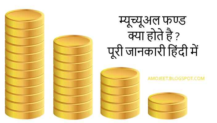 mutual-fund-kya-hote-hai-hindi-me-jankari