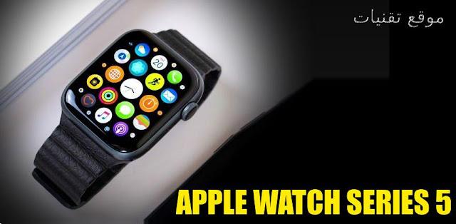 https://www.te9nyat.com/2019/09/apple-watch-series-5.html