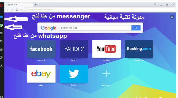 متصفح اوبراopera web browser 2019 تحميل مجاني