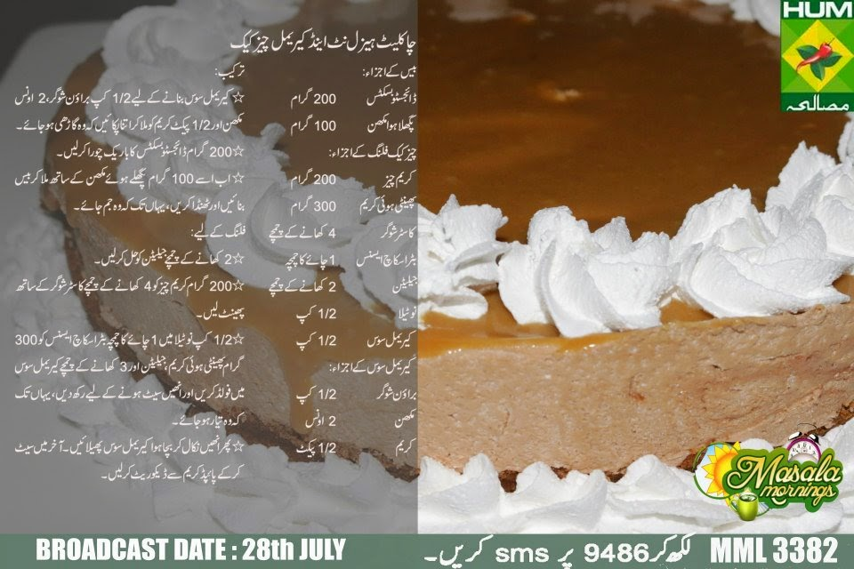 Pineapple Cake Recipe In Urdu Without Oven: Shireen Anwar Cake Recipes Without Oven