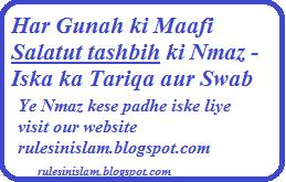 namaz ki dua in hindi pdf