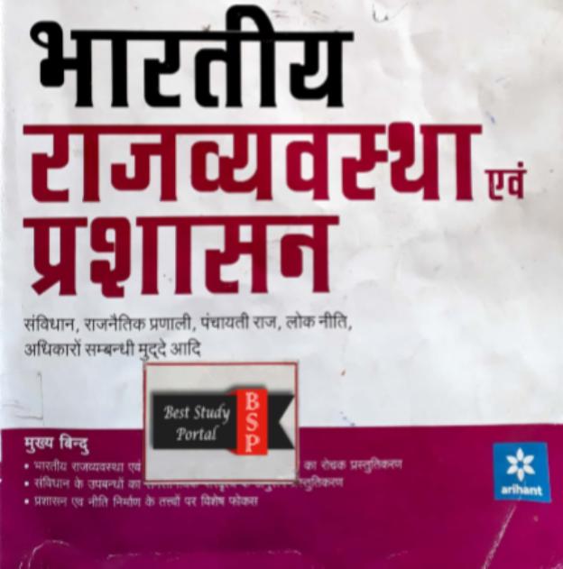 अरिहंत भारतीय राजव्यवस्था एवं प्रशासन : यूपीएससी परीक्षा हेतु हिंदी पीडीऍफ़ पुस्तक | Arihant Indian Governance and Administration : For UPSC Exam Hindi PDF Book