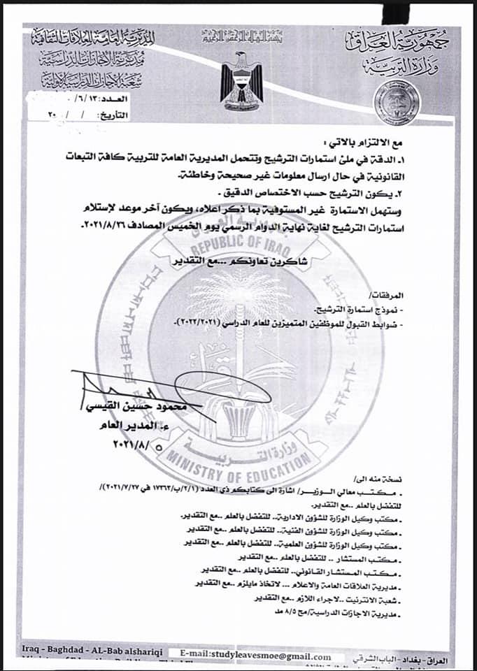 وزارة التربية تعلن ضوابط القبول ضمن قناة المتميزين للعام الدراسي 2021-2022 228569223_1869182563290415_6641207457733513532_n