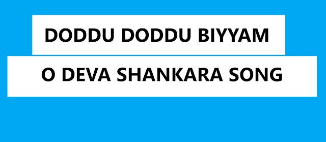 Doddu Doddu Biyyam O Deva Folk Mp3 Audio Song Download