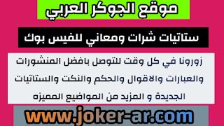 ستاتيات شرات ومعاني للفيس بوك statu charat wa ma3ani fb 2021 - الجوكر العربي