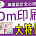路竹 海報設計 專業印刷!! DM 輸出! 大特價!!