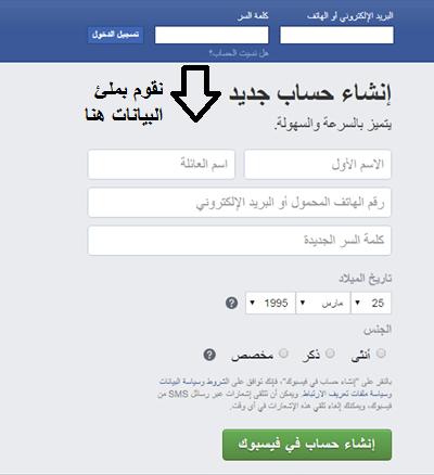 انشاء حساب جديد على فيس بوك