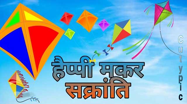 Happy Makar Sankranti wishing images Hindi