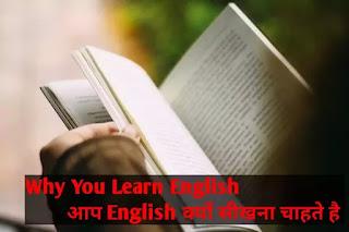 इंग्लिश लैंग्वेज कैसे सीखे? How to Learn English Language