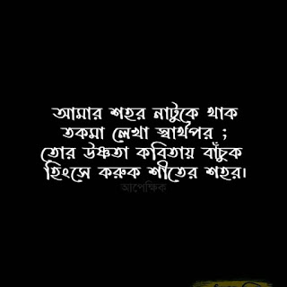 emotional bangla pic