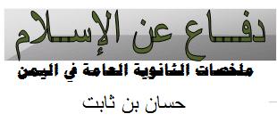 دفاع عن الاسلام - تلخيص لغة عربية اول ثانوي اليمن