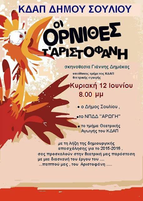 Οι Όρνιθες τ' Αριστοφάνη, την Κυριακή στην Παραμυθιά