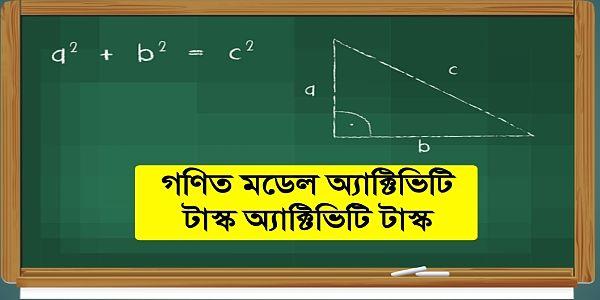 Class 8 Mathematics Model activity task part 1