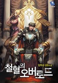 رواية The Overlord of Blood and Iron مترجمة