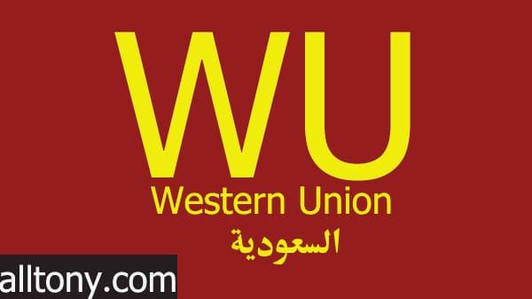 فروع ومواعيد عمل ويسترن يونيون فى السعودية  Western Union