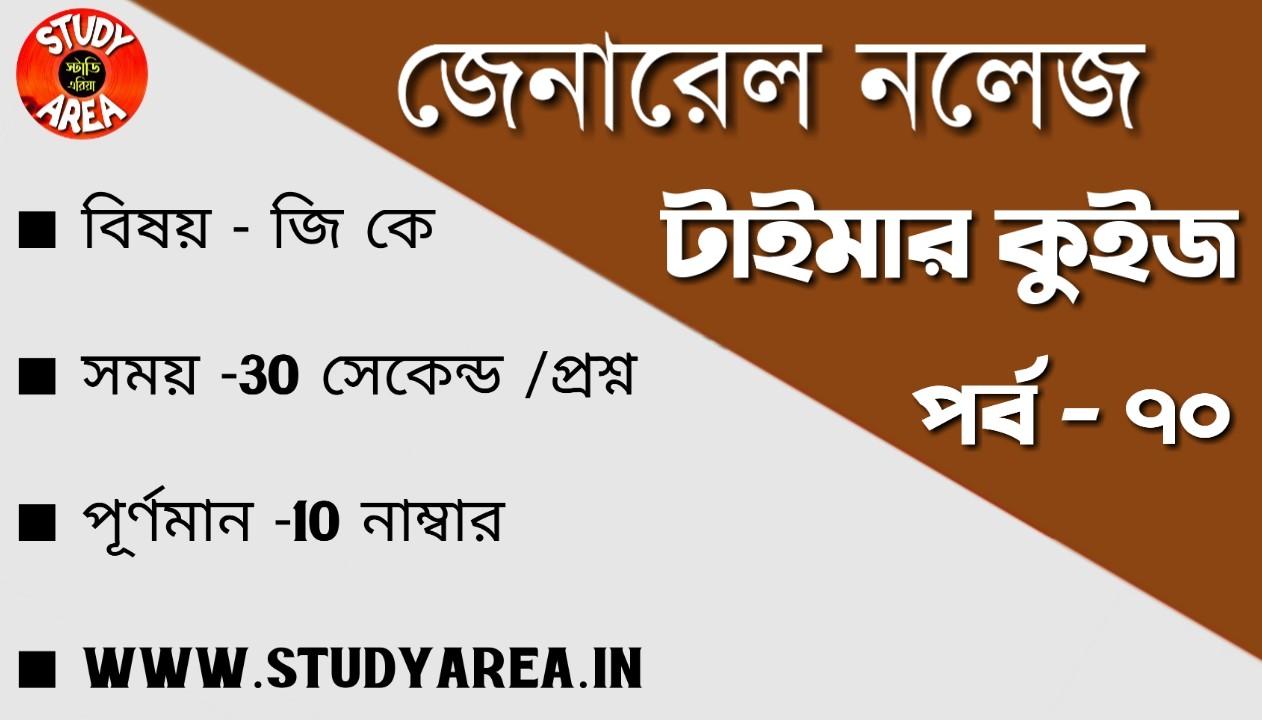 GK Mock Test in Bengali Part -70 - জেনারেল নলেজ মকটেস্ট পর্ব - ৭০