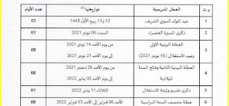 لائحة العطل المدرسية للموسم الدراسي 2021 2022 - معاينة و تحميل