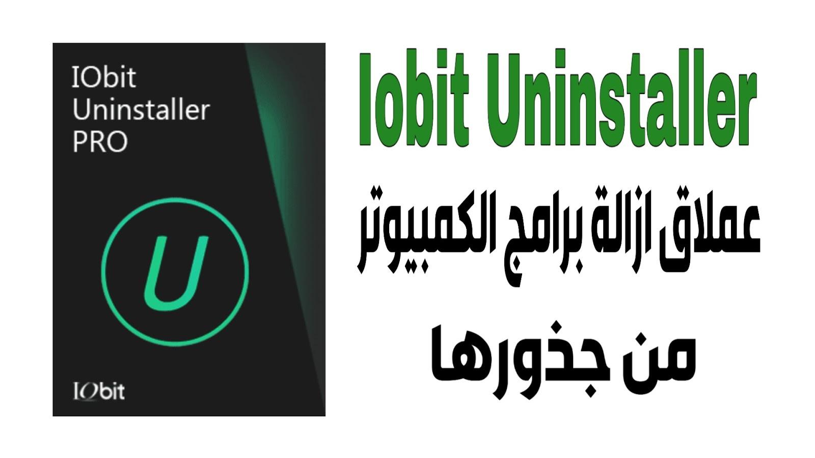 iobit uninstaller تحميل