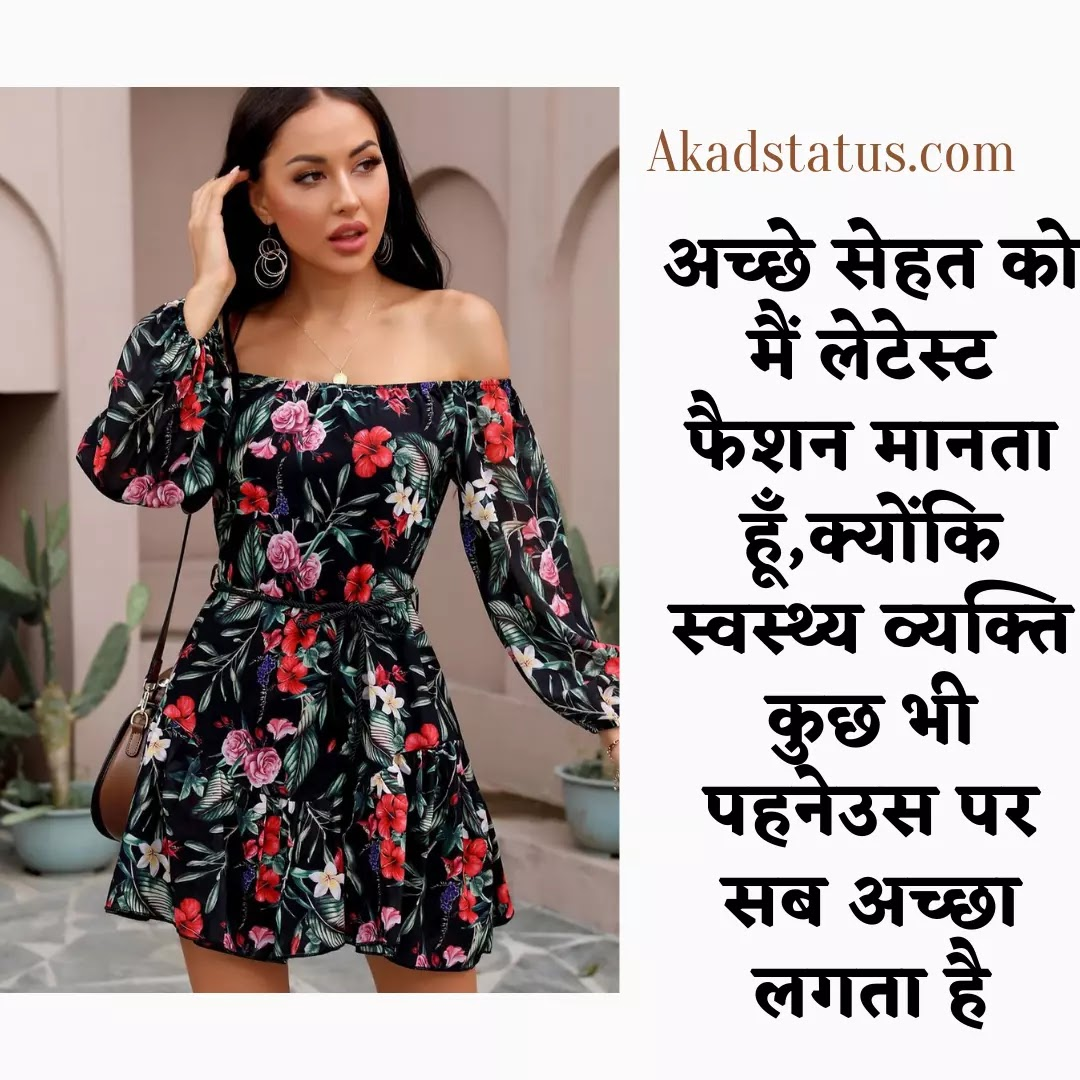 Fashion quotes Images, fashion Shayari Images, Fashion Status images, fashion insta quotes