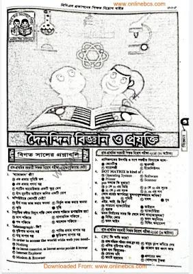 অফিস সহায়ক নিয়োগ গাইড pdf ডাউনলোড