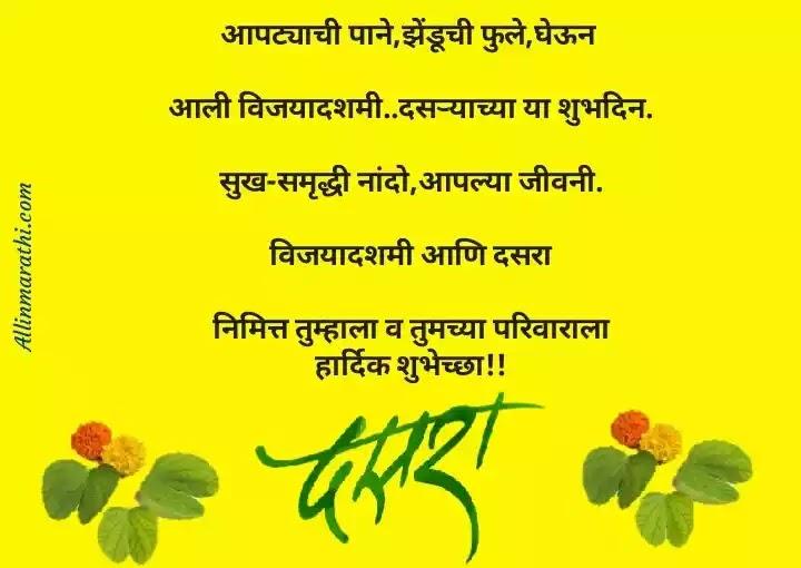 Dasara shubhechha marathi