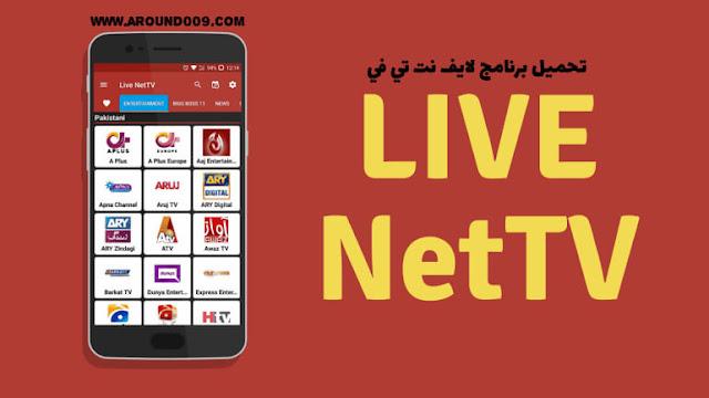 تحميل برنامج لايف نت ت يفي 2020 : Live NetTV للأندرويد والآيفون برابط مباشر