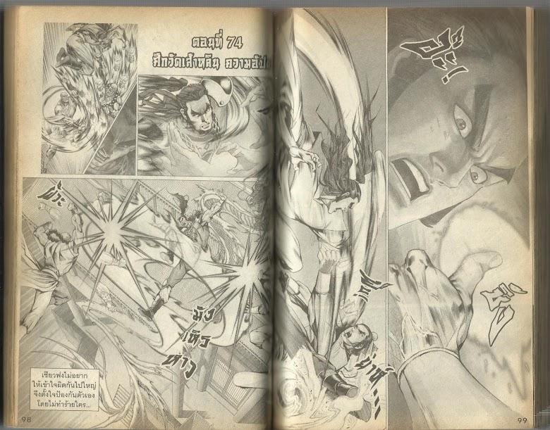 Demi Gods & Semi Devils - หน้า 50