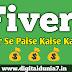 Fiverr Se Paise Kaise Kamaye 2020 - Hindi