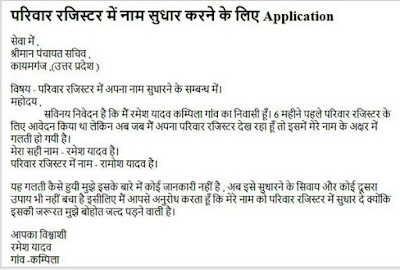 pariwar register me sudhar karne ke liye application