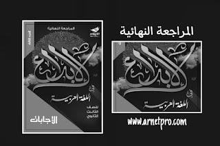 اجابات كتاب الإبداع في اللغة العربية للصف الثالث الثانوي 2019