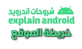sitemap explain android