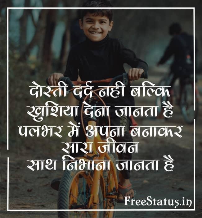 Dosti-Dard-Nahi-Balki-Khushiya-Dena-Janta-Hai